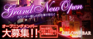 OBLONG Bar CHOFU~オブロングバー~【公式求人情報】
