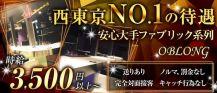 OBLONGU BAR CHOFU(オブロングバーチョウフ)【公式求人情報】 バナー