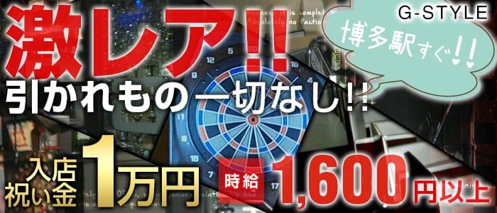 G-STYLE(ジースタイル) 中洲ガールズバー バナー
