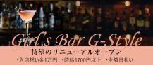 G-STYLE(ジースタイル)【公式求人情報】 バナー