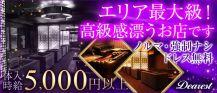 Dearest(ディアレスト)【公式求人情報】 バナー