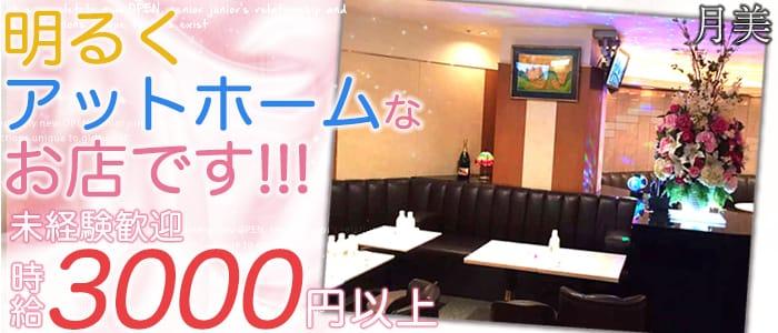 月美(ツキミ) 歌舞伎町クラブ バナー
