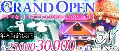 CLUB NEO~ネオ~【公式求人情報】(渋谷キャバクラ)の求人・バイト・体験入店情報