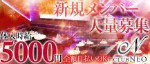 CLUB NEO~ネオ~【公式求人情報】 バナー