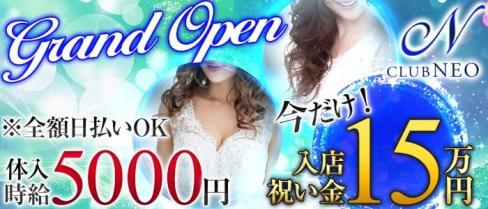 CLUB NEO~ネオ~【公式求人情報】(渋谷キャバクラ)の求人・体験入店情報