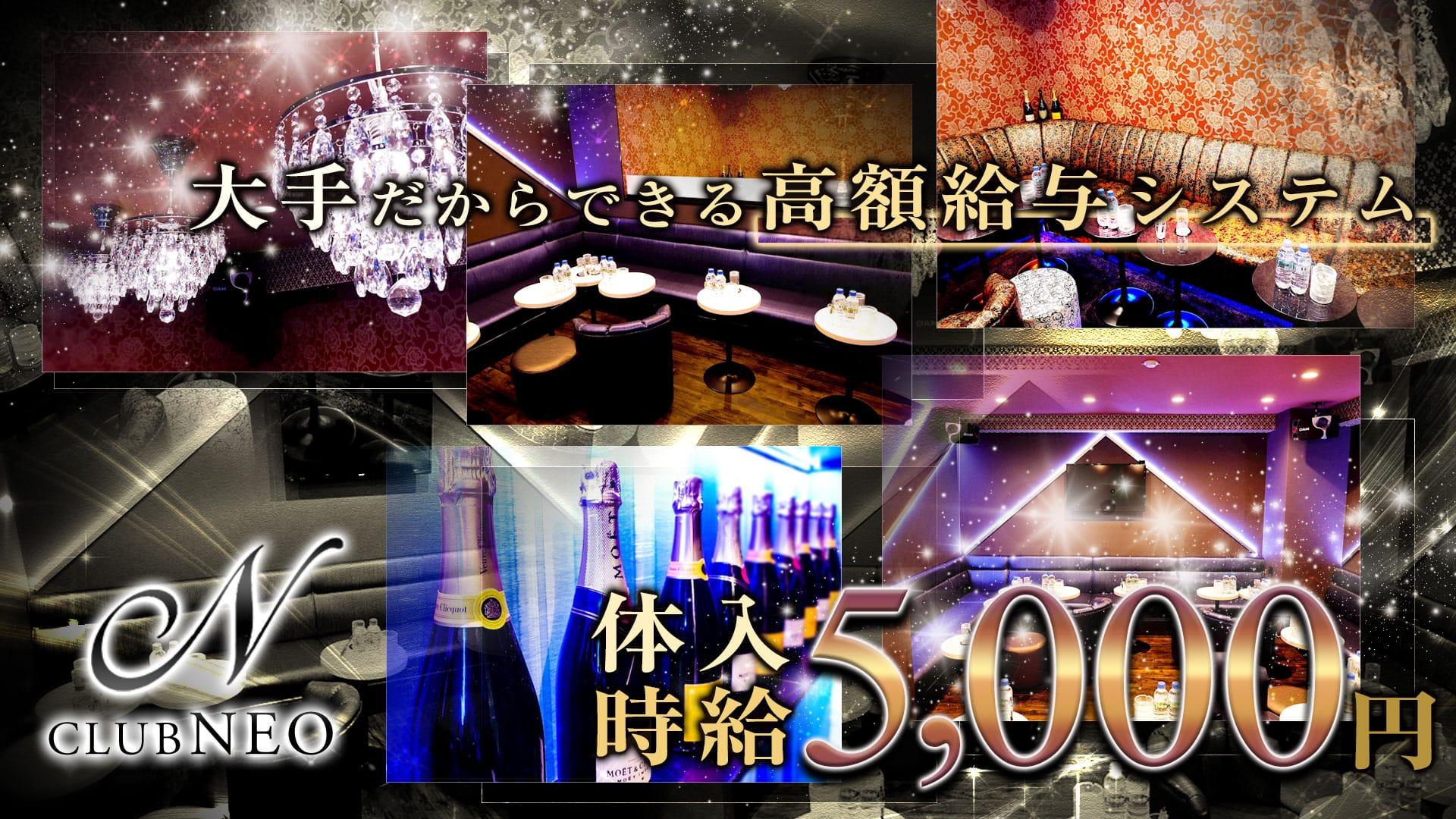 CLUB NEO~ネオ~ 渋谷キャバクラ TOP画像