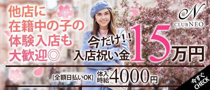 CLUB NEO~ネオ~【公式求人・体入情報】 渋谷キャバクラ バナー