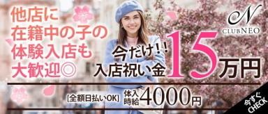 CLUB NEO~ネオ~【公式求人・体入情報】(渋谷キャバクラ)の求人・バイト・体験入店情報