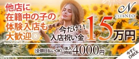 CLUB NEO~ネオ~【公式求人・体入情報】(渋谷キャバクラ)の求人・体験入店情報