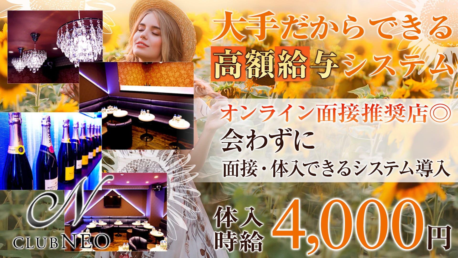 CLUB NEO~ネオ~【公式求人・体入情報】 渋谷キャバクラ TOP画像