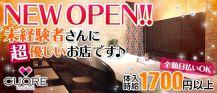 CUORE (クオーレ)【公式求人情報】 バナー