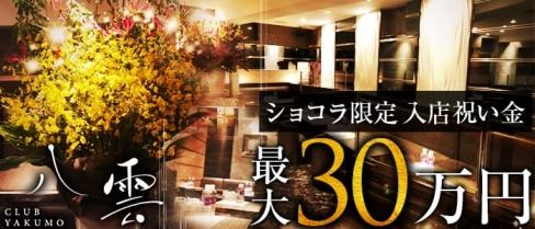 CLUB八雲(やくも)【公式求人情報】(中洲クラブ)の求人・バイト・体験入店情報