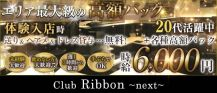club Ribbon~next~(リボン)【公式求人情報】 バナー
