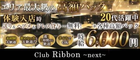 club Ribbon~next~(リボン)【公式求人情報】(葛西姉キャバ・半熟キャバ)の求人・バイト・体験入店情報