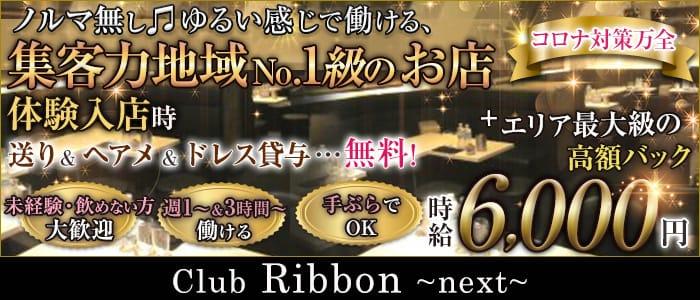 【葛西】club Ribbon~next~(リボン)【公式求人・体入情報】 葛西キャバクラ バナー