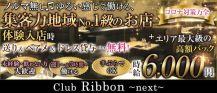 【葛西】club Ribbon~next~(リボン)【公式求人・体入情報】 バナー