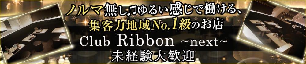 【葛西】club Ribbon~next~(リボン)【公式求人・体入情報】 葛西キャバクラ TOP画像