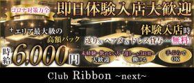 【葛西】club Ribbon~next~(リボン)【公式求人・体入情報】 葛西キャバクラ 即日体入募集バナー