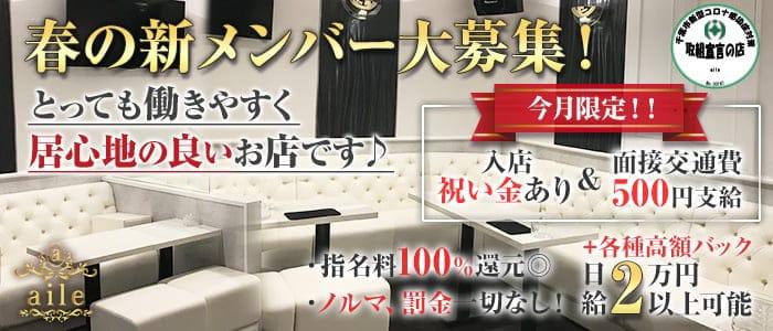 aile(エイル)【公式求人・体入情報】 バナー