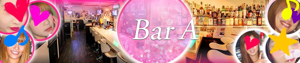 Bar A(エー) 渋谷ガールズバー TOP画像