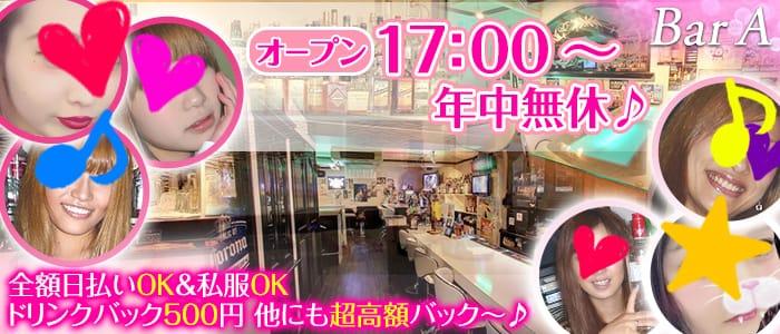 Bar A(エー) 渋谷ガールズバー バナー