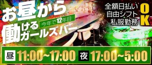 【渋谷駅】Bar A(エー)【公式求人情報】(渋谷ガールズバー)の求人・バイト・体験入店情報