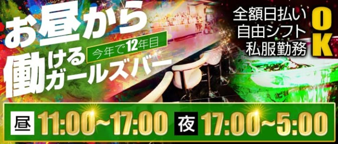 【渋谷駅】Bar A(エー)【公式求人情報】