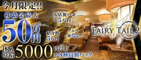 フェアリーテイル2【公式求人情報】(甲府キャバクラ)の求人・体験入店情報
