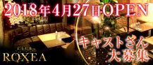 ROXEA(ロゼア)【公式求人情報】 バナー