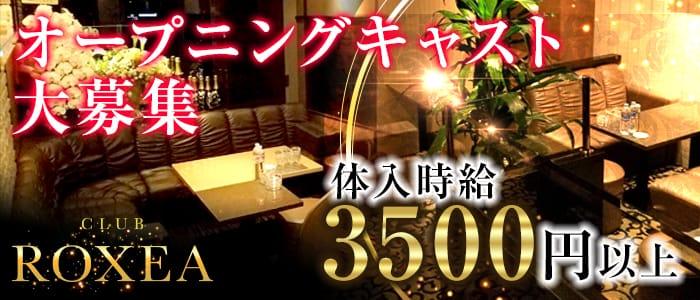 ROXEA(ロゼア) 中洲クラブ バナー