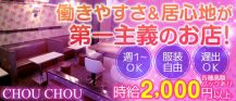 Chou Chou(シュシュ)【公式求人情報】 バナー