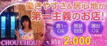 大船 Chou Chou(シュシュ)【公式求人情報】 バナー