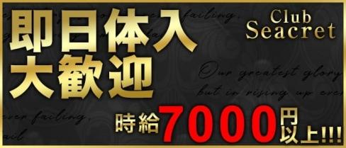 CLUB Secret(シークレット)【公式求人情報】(歌舞伎町キャバクラ)の求人・バイト・体験入店情報
