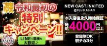 CLUB ASIAN(アジアン)【公式求人情報】 バナー