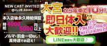 【蕨】CLUB ASIAN(アジアン)【公式求人情報】 バナー