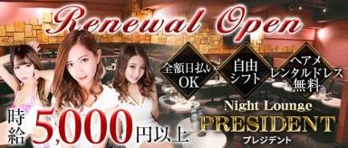 Night Lounge PRESIDENT(プレジデント)【公式求人情報】(南越谷キャバクラ)の求人・バイト・体験入店情報