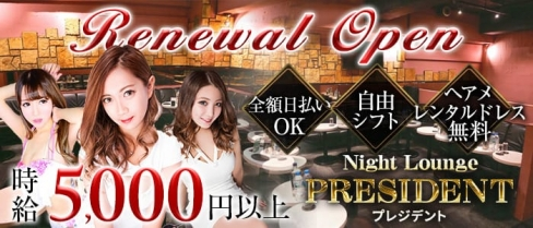 Night Lounge PRESIDENT(プレジデント)【公式求人情報】(南越谷キャバクラ)の求人・体験入店情報
