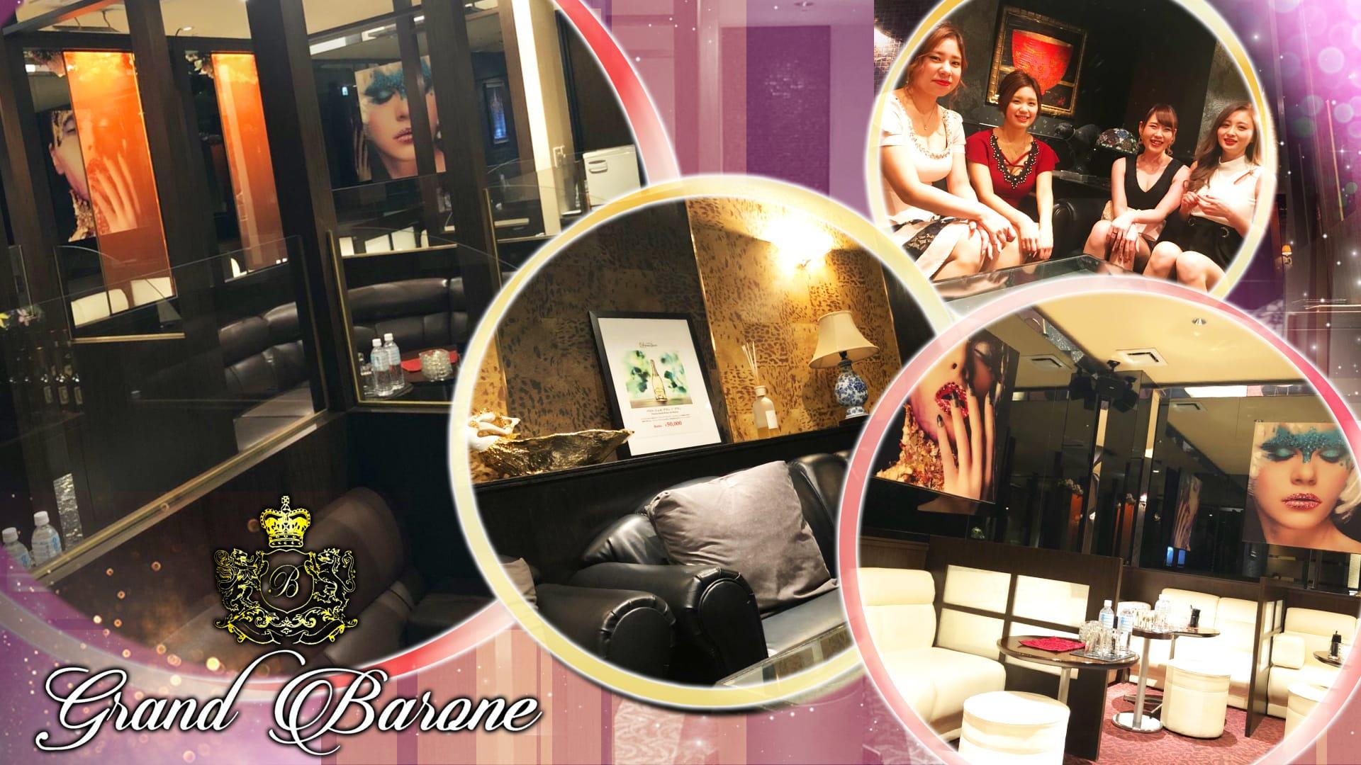 Grand Barone(グランバローネ) TOP画像