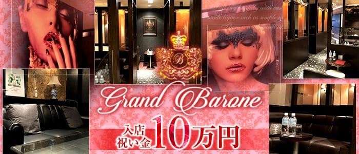 Grand Barone(グランバローネ) 中洲ニュークラブ バナー