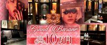Grand Barone(グランバローネ)【公式求人情報】 バナー