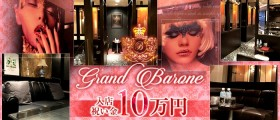 Grand Barone(グランバローネ)【公式求人情報】