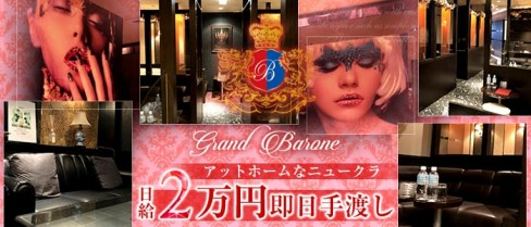 Grand Barone(グランバローネ)【公式求人情報】(中洲ニュークラブ)の求人・体験入店情報
