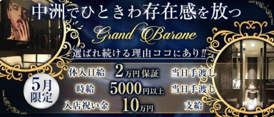 Grand Barone(グランバローネ)【公式求人・体入情報】(中洲ニュークラブ)の求人・バイト・体験入店情報