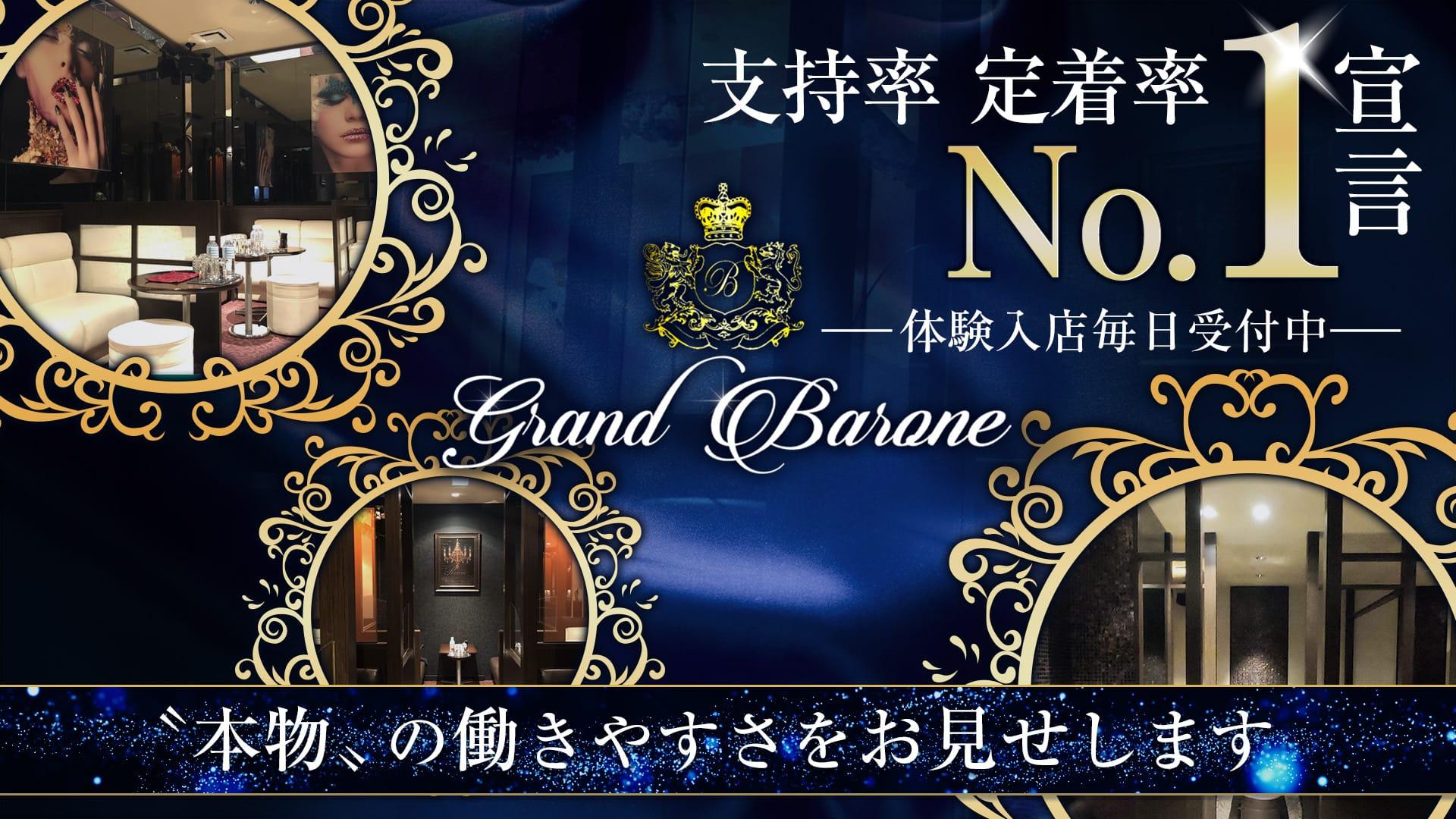 Grand Barone(グランバローネ)【公式求人・体入情報】 中洲ニュークラブ TOP画像