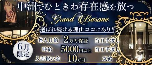 Grand Barone(グランバローネ)【公式求人・体入情報】(中洲ニュークラブ)の求人・体験入店情報