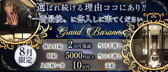 Grand Barone(グランバローネ)【公式求人・体入情報】 中洲ニュークラブ バナー