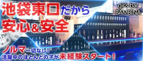 girl's bar BAMBINA(バンビーナ)【公式求人情報】(池袋ガールズバー)の求人・バイト・体験入店情報