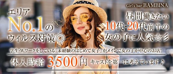 girl's bar BAMBINA(バンビーナ)【公式求人情報】 バナー