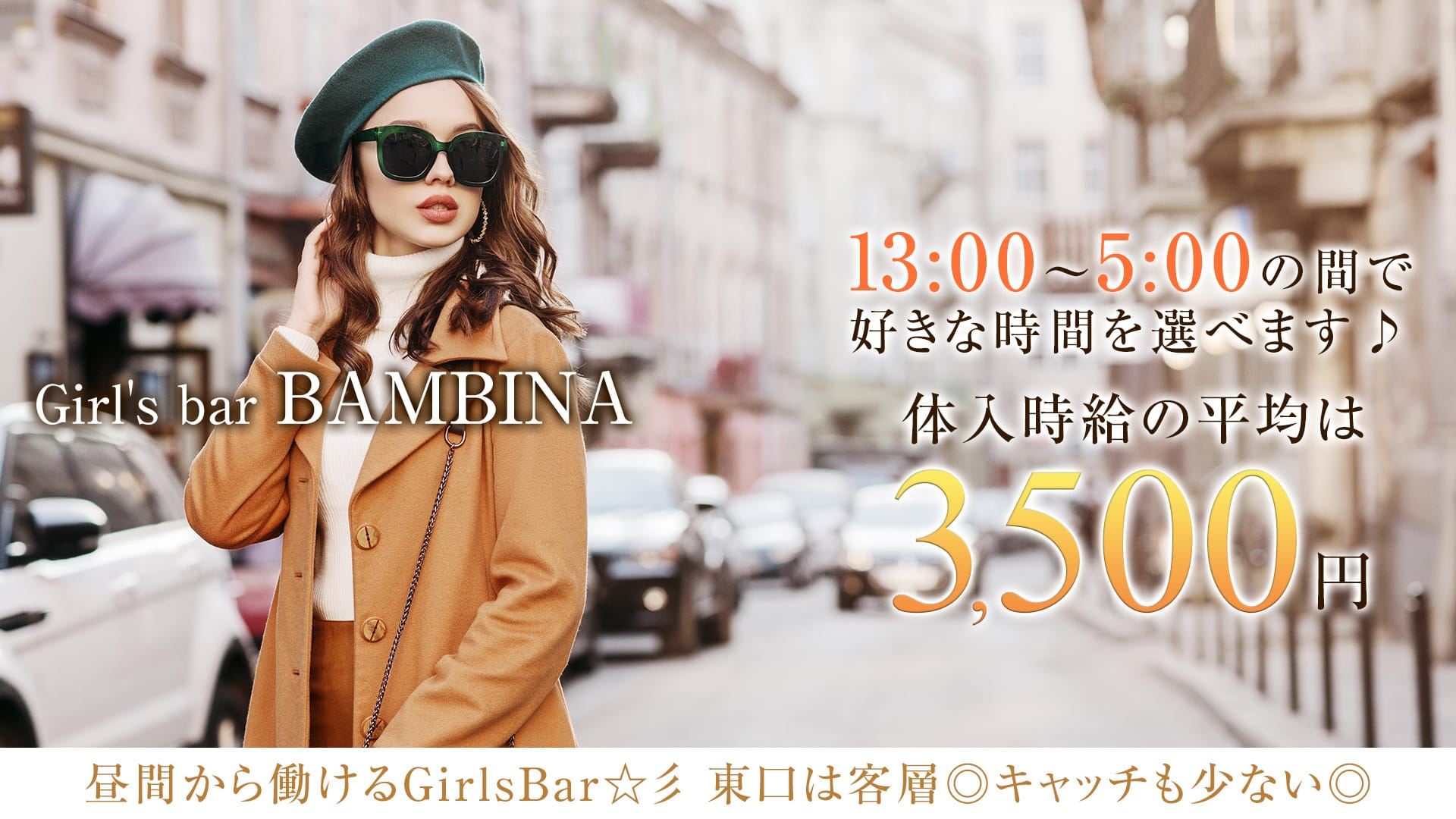 girl's bar BAMBINA(バンビーナ) 池袋ガールズバー TOP画像