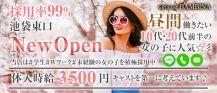 【池袋東口】girl's bar BAMBINA(バンビーナ)【公式求人・体入情報】 バナー